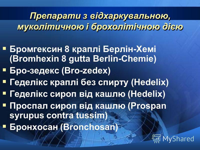 Препарати з відхаркувальною, муколітичною і брохолітічною дією Бромгексин 8 краплі Берлін-Хемі (Bromhexin 8 gutta Berlin-Chemie) Бро-зедекс (Bro-zedex) Геделікс краплі без спирту (Hedelix) Геделікс сироп від кашлю (Hedelix) Проспал сироп від кашлю (P