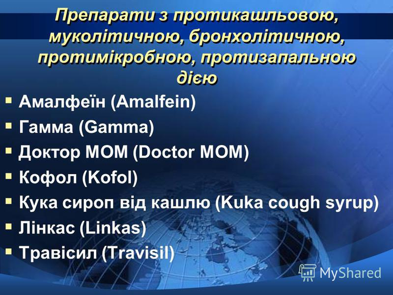 Препарати з протикашльовою, муколітичною, бронхолітичною, протимікробною, протизапальною дією Амалфеїн (Amalfein) Гамма (Gamma) Доктор МОМ (Doctor MOM) Кофол (Kofol) Кука сироп від кашлю (Kuka cough syrup) Лінкас (Linkas) Травісил (Travisil)