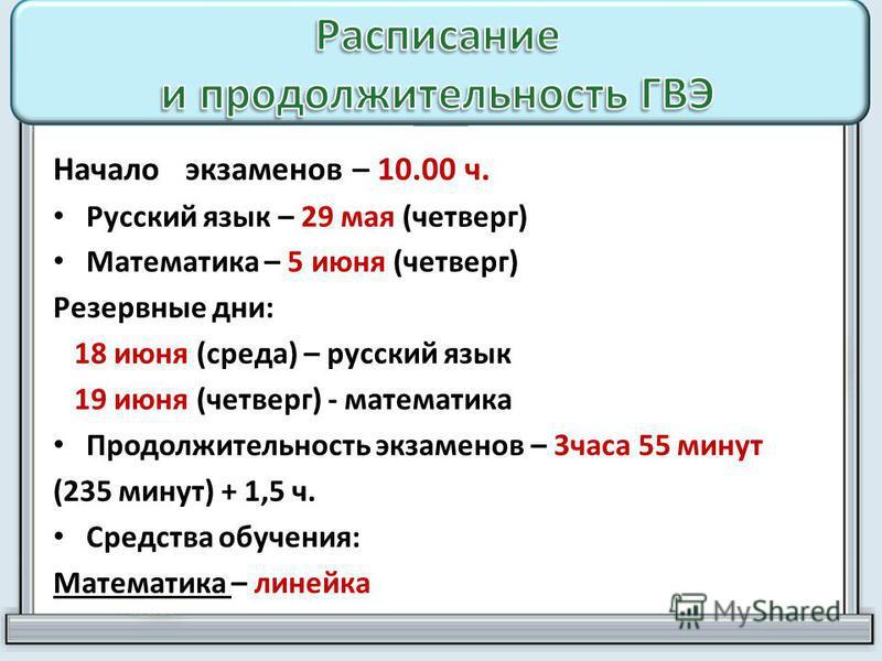 Начало экзаменов – 10.00 ч. Русский язык – 29 мая (четверг) Математика – 5 июня (четверг) Резервные дни: 18 июня (среда) – русский язык 19 июня (четверг) - математика Продолжительность экзаменов – 3 часа 55 минут (235 минут) + 1,5 ч. Средства обучени