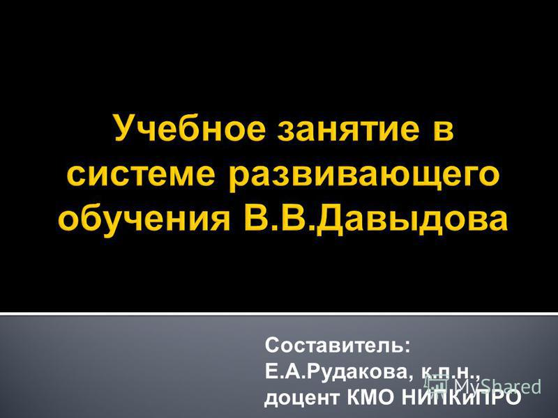 Составитель: Е.А.Рудакова, к.п.н., доцент КМО НИПКиПРО