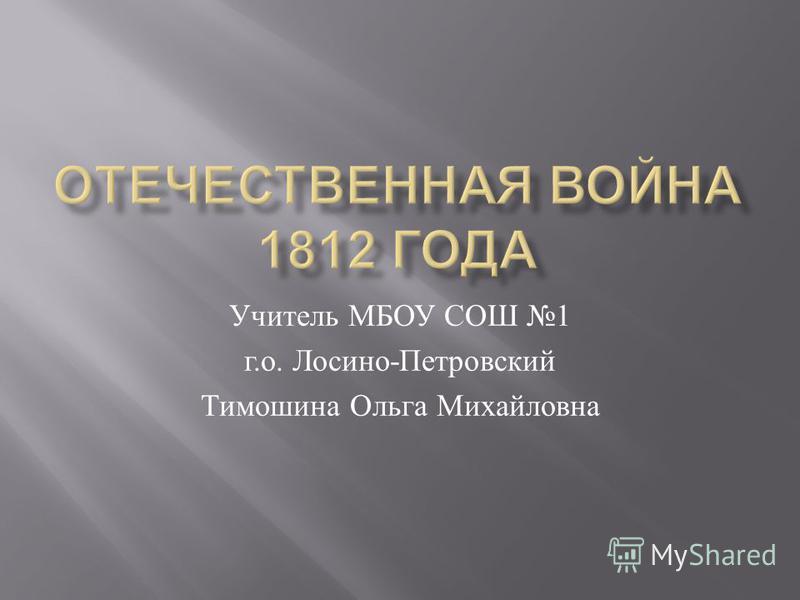 Учитель МБОУ СОШ 1 г. о. Лосино - Петровский Тимошина Ольга Михайловна