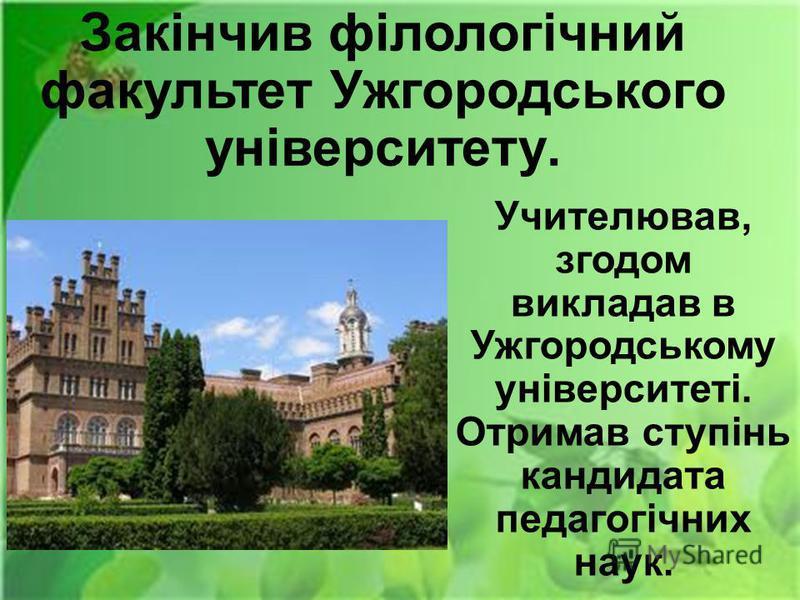 Закінчив філологічний факультет Ужгородського університету. Учителював, згодом викладав в Ужгородському університеті. Отримав ступінь кандидата педагогічних наук.