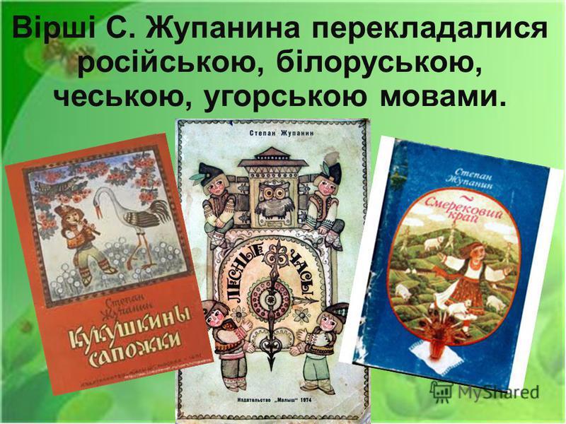 Вірші С. Жупанина перекладалися російською, білоруською, чеською, угорською мовами.