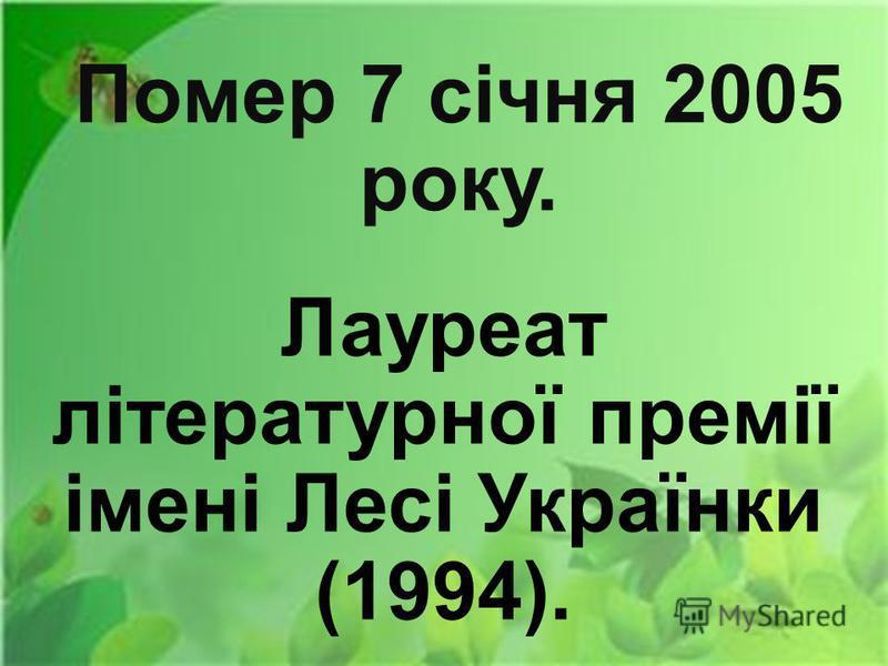 Помер 7 січня 2005 року. Лауреат літературної премії імені Лесі Українки (1994).
