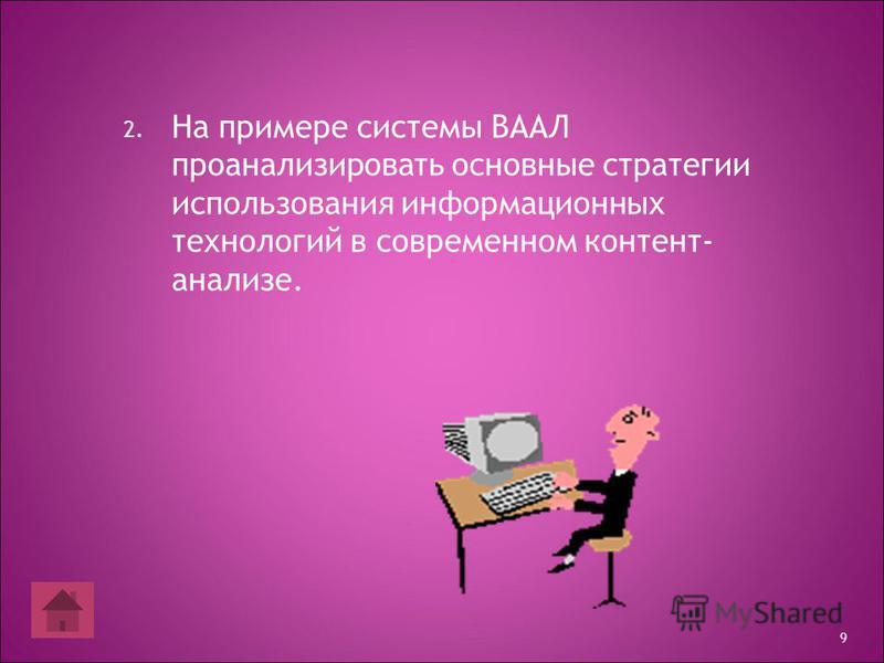 9 2. На примере системы ВААЛ проанализировать основные стратегии использования информационных технологий в современном контент- анализе.