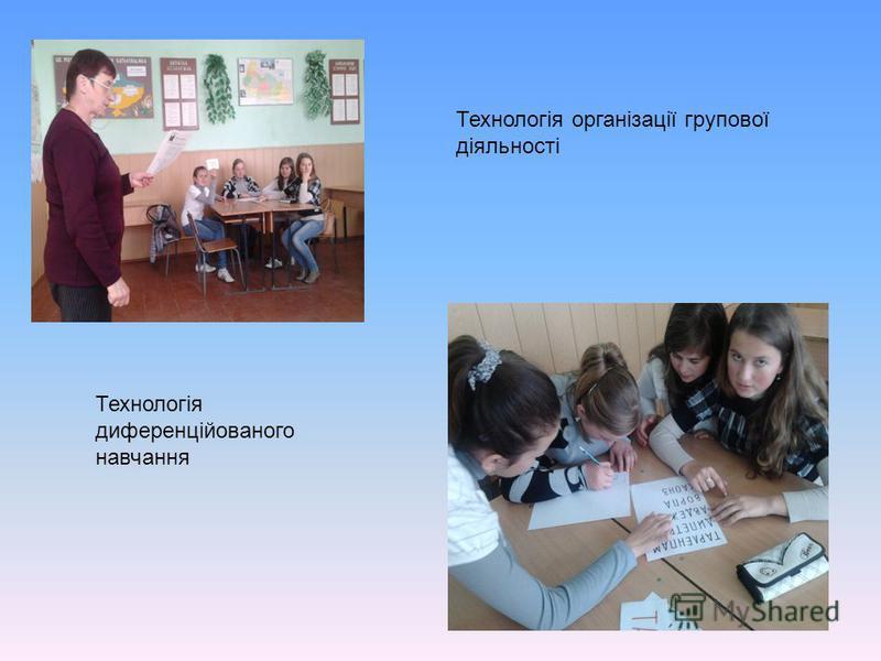 Технологія організації групової діяльності Технологія диференційованого навчання