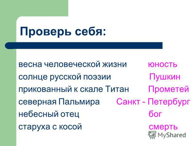 Проверь себя: весна человеческой жизни юность солнце русской поэзии Пушкин прикованный к скале Титан Прометей северная Пальмира Санкт - Петербург небесный отец бог старуха с косой смерть