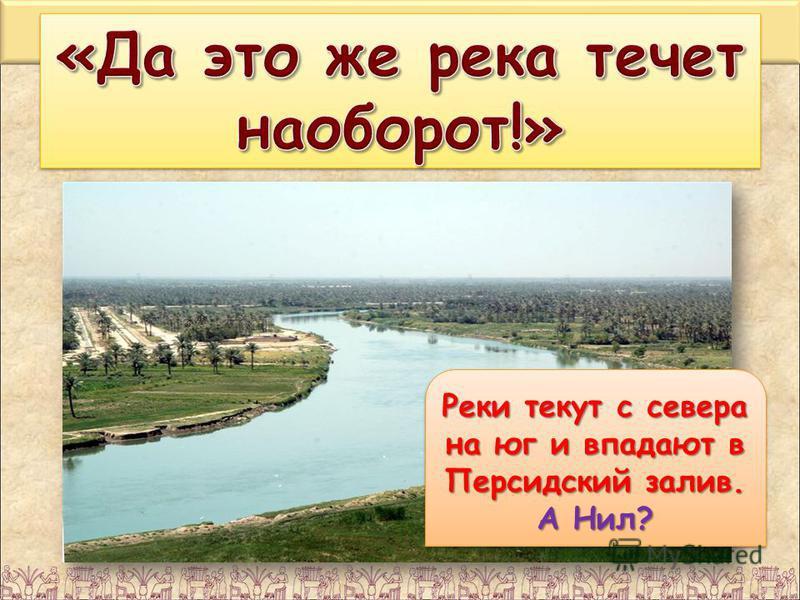 Почему река евфрат течет наоборот