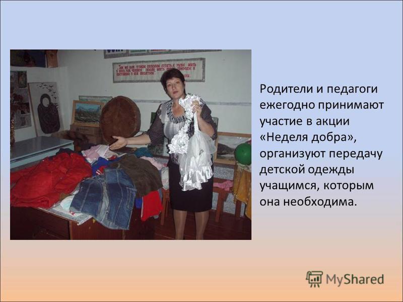 Родители и педагоги ежегодно принимают участие в акции «Неделя добра», организуют передачу детской одежды учащимся, которым она необходима.