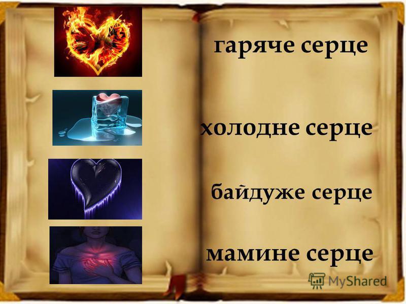 гаряче серце мамине серце холодне серце байдуже серце