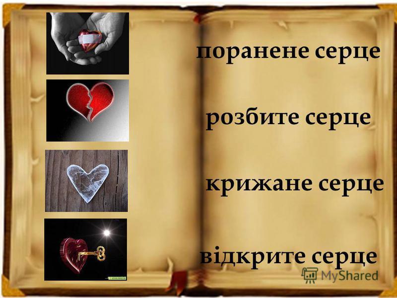поранене серце розбите серце крижане серце відкрите серце