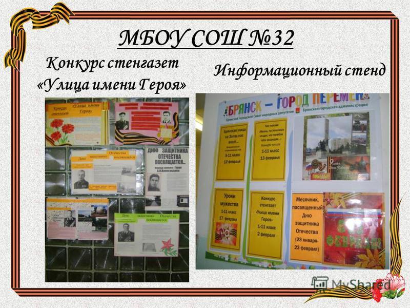 МБОУ СОШ 32 Конкурс стенгазет «Улица имени Героя» Информационный стенд