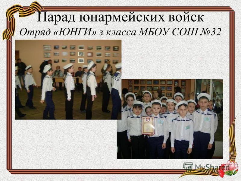 Парад юнармейских войск Отряд «ЮНГИ» з класса МБОУ СОШ 32