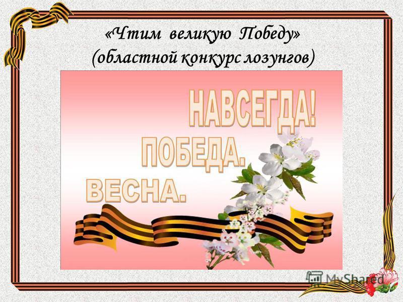 «Чтим великую Победу» (областной конкурс лозунгов)