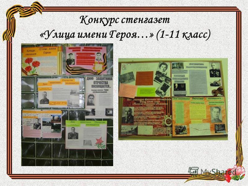 Конкурс стенгазет «Улица имени Героя…» (1-11 класс)