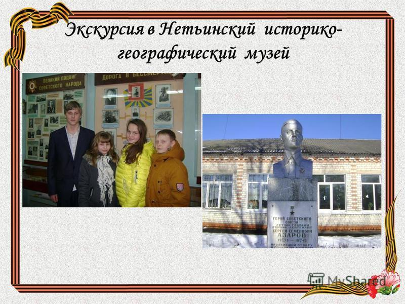 Экскурсия в Нетьинский историко- географический музей
