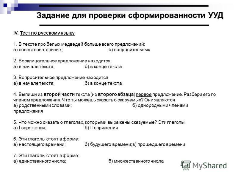 IV. Тест по русскому языку 1. В тексте про белых медведей больше всего предложений: а) повествовательных;б) вопросительных 2. Восклицательное предложение находится: а) в начале текста;б) в конце текста 3. Вопросительное предложение находится а) в нач