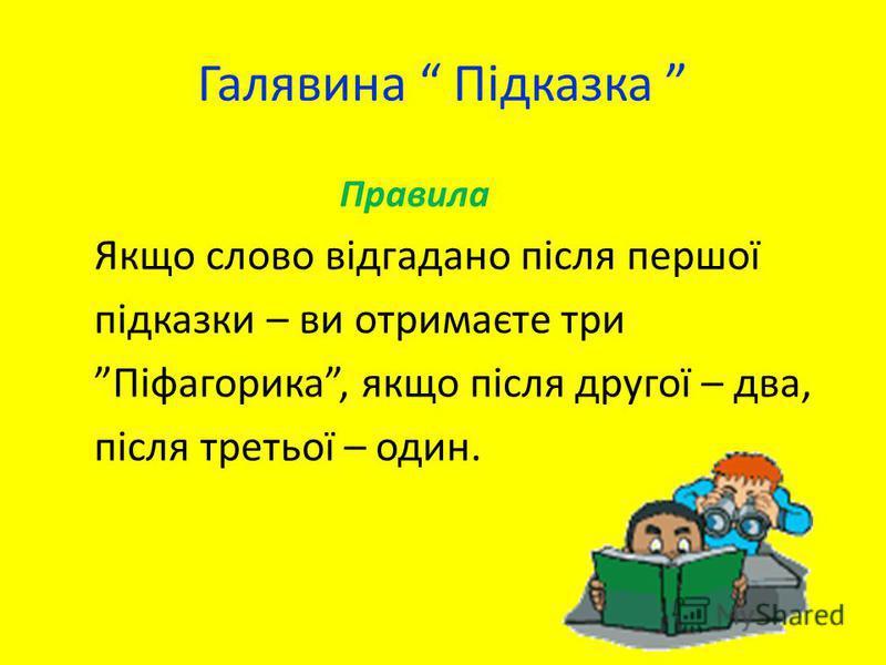 Галявина Підказка Правила Якщо слово відгадано після першої підказки – ви отримаєте три Піфагорика, якщо після другої – два, після третьої – один.