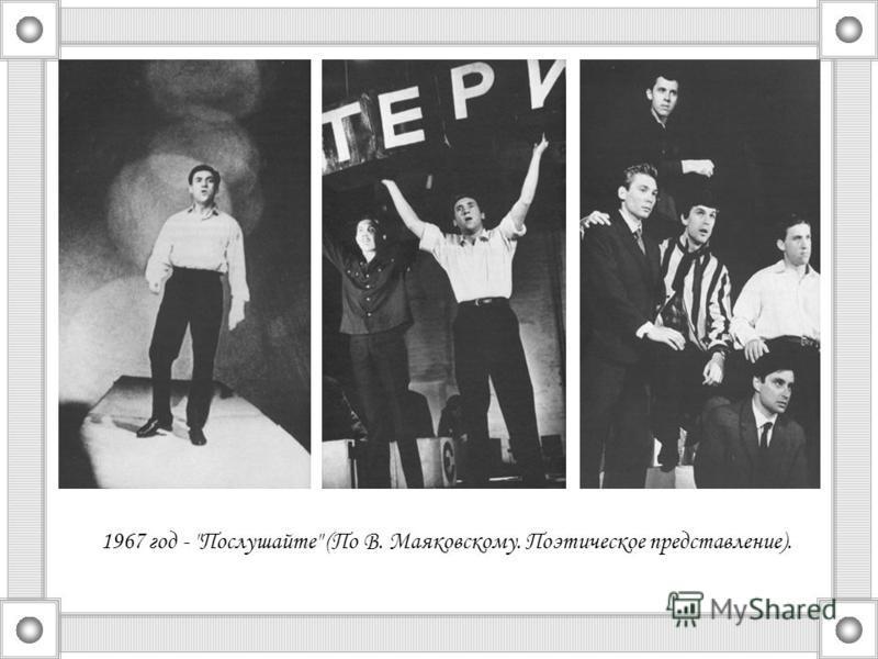 1967 год - Послушайте (По В. Маяковскому. Поэтическое представление).