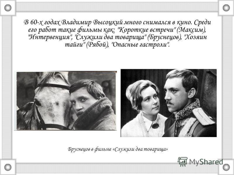 В 60-х годах Владимир Высоцкий много снимался в кино. Среди его работ такие фильмы как: