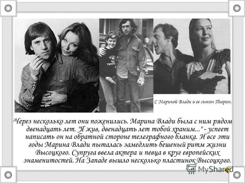 Через несколько лет они поженились. Марина Влади была с ним рядом двенадцать лет.