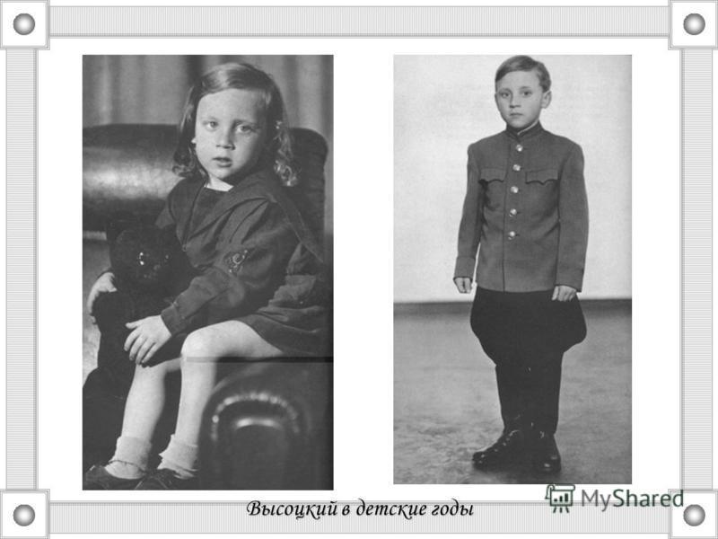 Высоцкий в детские годы
