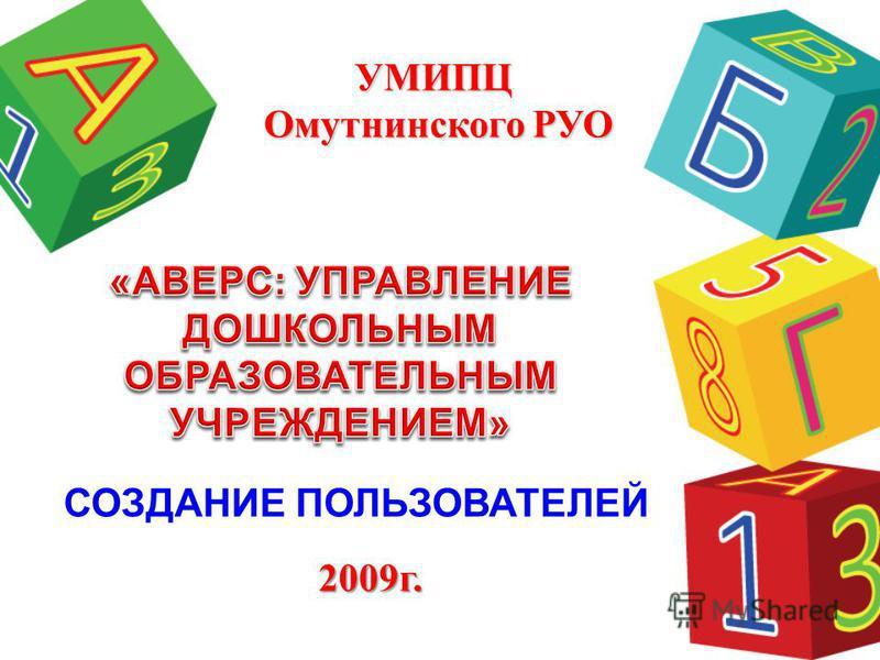 СОЗДАНИЕ ПОЛЬЗОВАТЕЛЕЙ УМИПЦ Омутнинского РУО 2009 г.