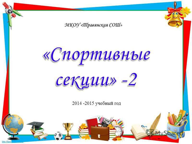 МКОУ «Травянская СОШ» 2014 -2015 учебный год
