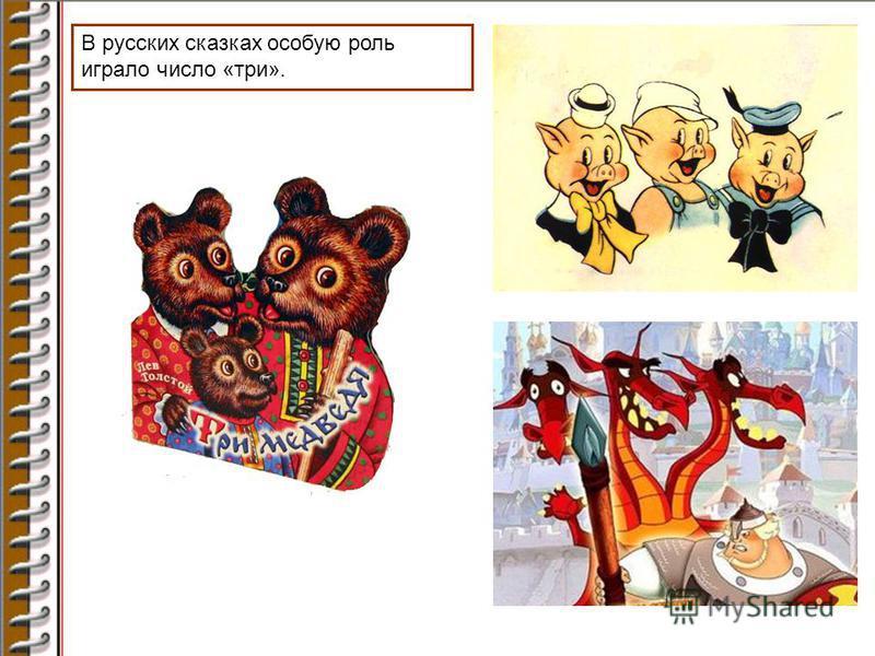В русских сказках особую роль играло число «три».