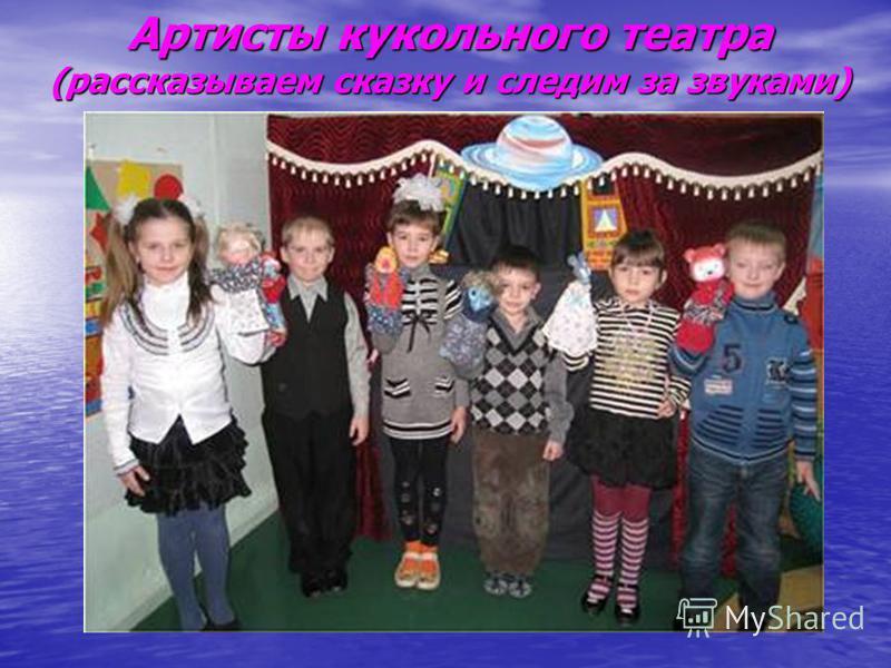 Артисты кукольного театра (рассказываем сказку и следим за звуками)