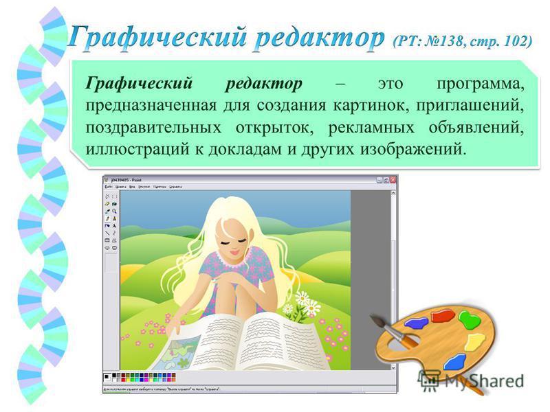 Графический редактор – это программа, предназначенная для создания картинок, приглашений, поздравительных открыток, рекламных объявлений, иллюстраций к докладам и других изображений.