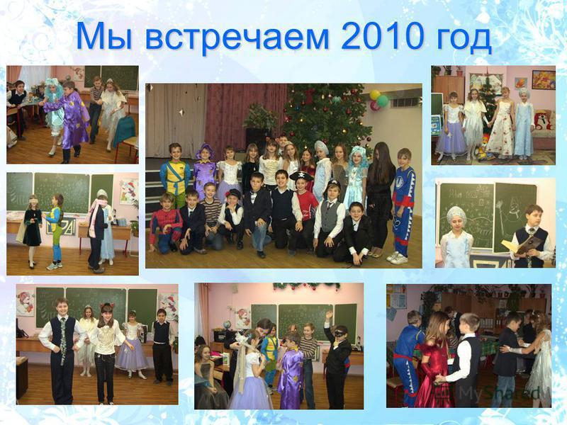 Мы встречаем 2010 год