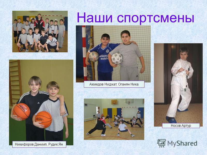 Наши спортсмены Никифоров Даниил, Рудик Ян Ахмедов Ниджат, Оганян Ника Носов Артур