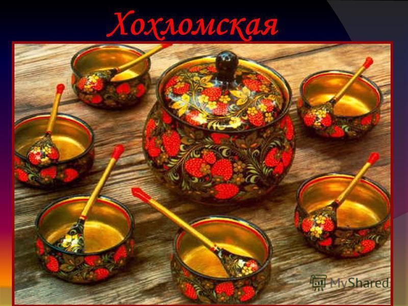 Хохломская
