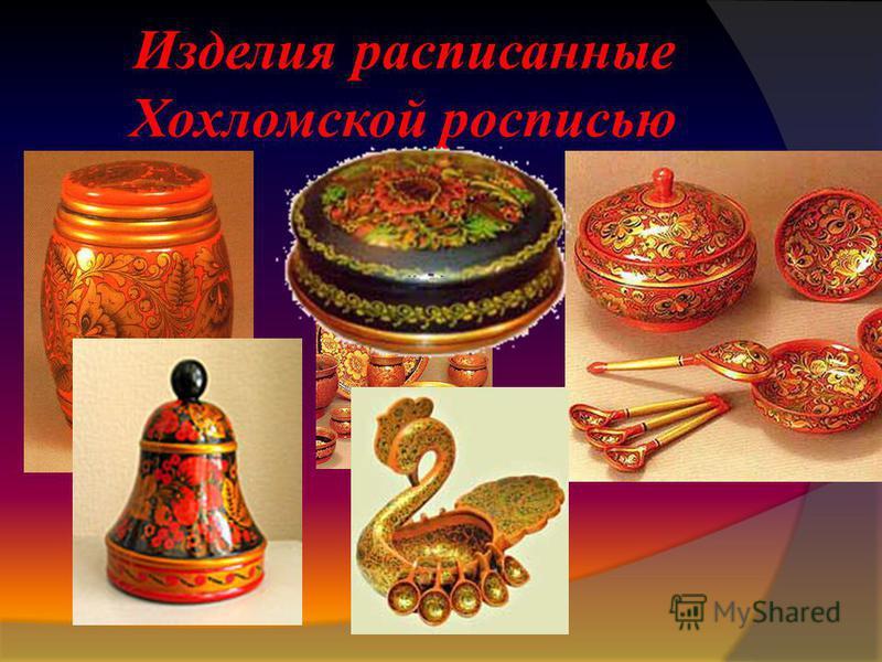 Изделия расписанные Хохломской розаписью