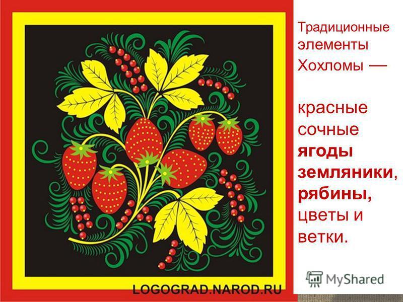 Традиционные элементы Хохломы красные сочные ягоды земляники, рябины, цветы и ветки.