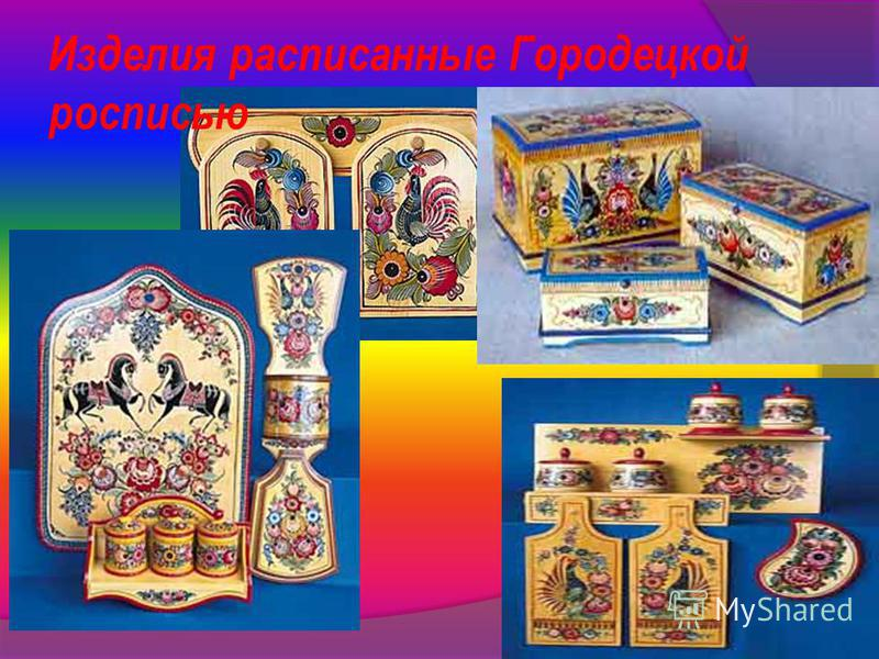 Изделия расписанные Городецкой розаписью