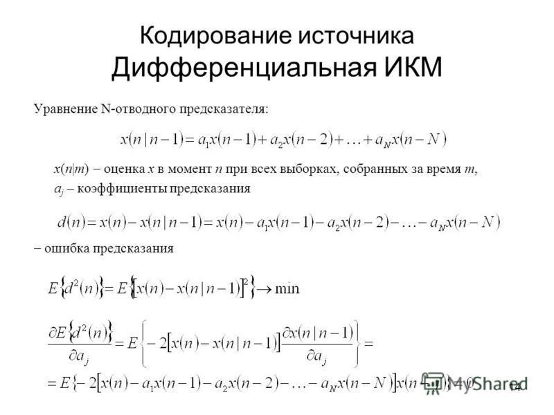 14 Кодирование источника Дифференциальная ИКМ Уравнение N-отводного предсказателя: x(n|m) оценка x в момент n при всех выборках, собранных за время m, a j – коэффициенты предсказания ошибка предсказания