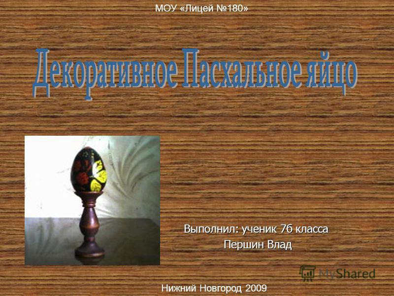 Выполнил: ученик 7 б класса Першин Влад Першин Влад МОУ «Лицей 180» Нижний Новгород 2009