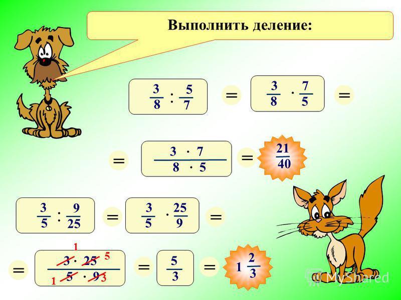 Выполнить деление: = 5) 3 8 7 5 = 3 7 8 5.. = = : 3 5 9 25 = 5) 3 5 25 9 = = 3 25 5 9.. 5 1 1 3 = 5 3 = 2 3 1 21 40 : 3 8 5 7