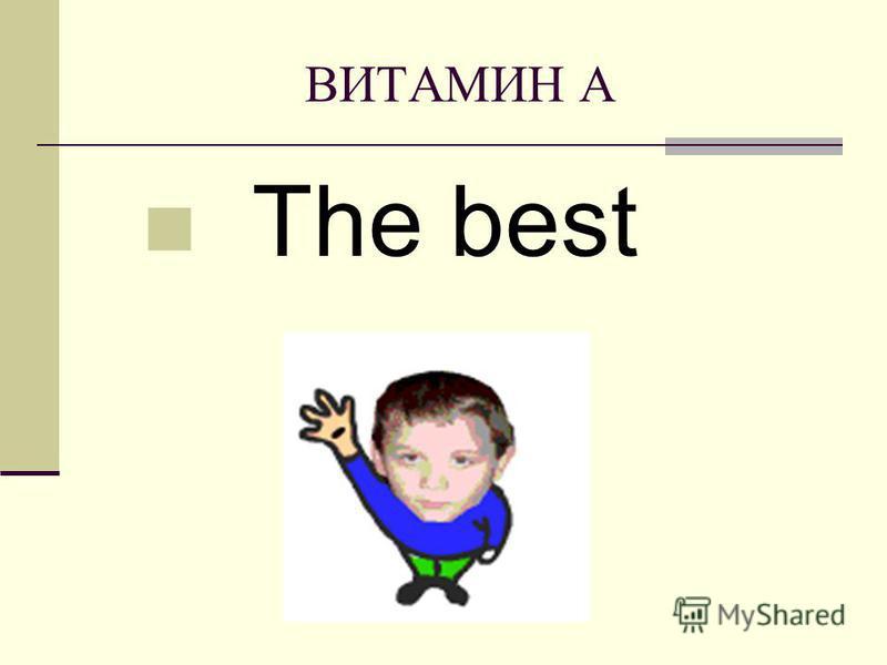 ВИТАМИН А The best