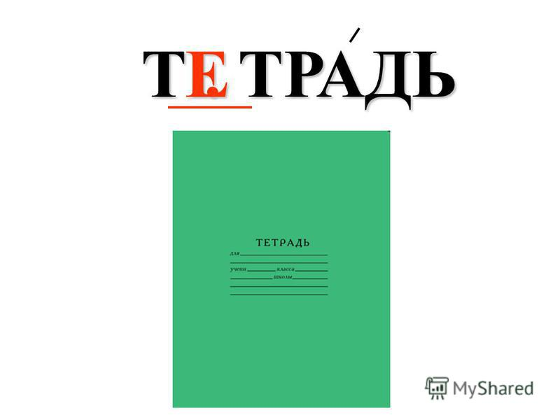 Т. ТРАДЬ Е