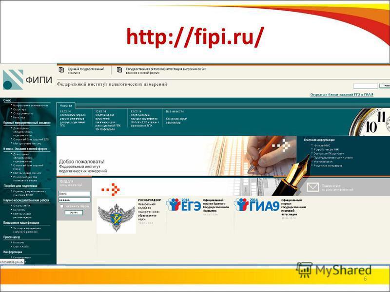 http://fipi.ru/ 6