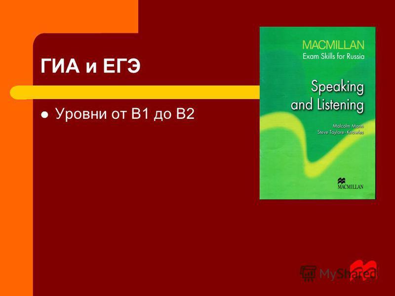 ГИА и ЕГЭ Уровни от B1 до B2