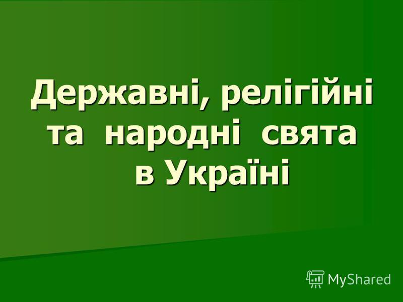 Державні, релігійні та народні свята в Україні
