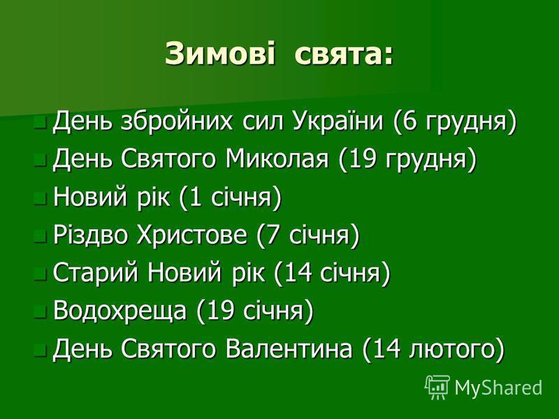 Зимові свята: День збройних сил України (6 грудня) День збройних сил України (6 грудня) День Святого Миколая (19 грудня) День Святого Миколая (19 грудня) Новий рік (1 січня) Новий рік (1 січня) Різдво Христове (7 січня) Різдво Христове (7 січня) Стар
