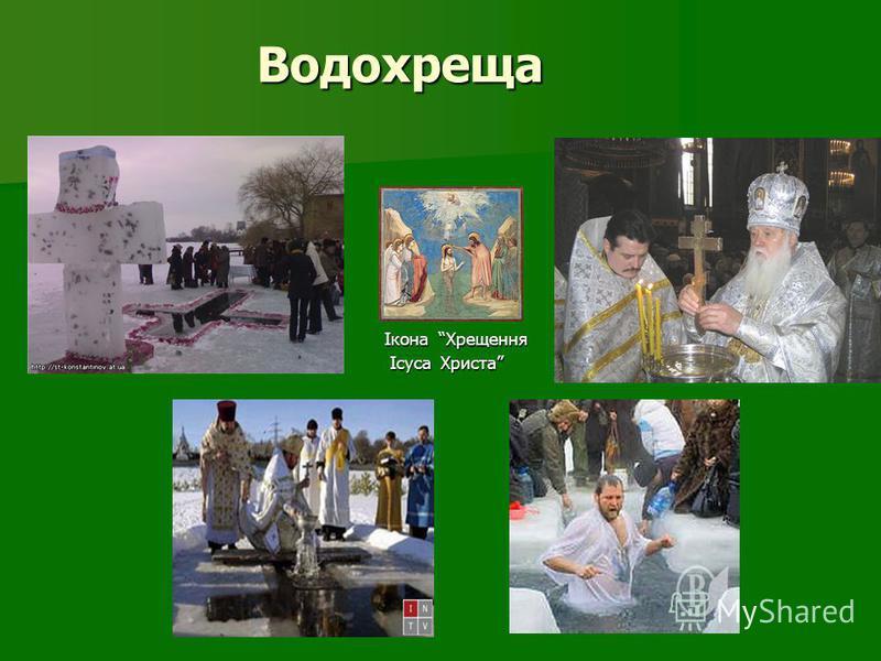 Водохреща Ікона Хрещення Ікона Хрещення Ісуса Христа Ісуса Христа