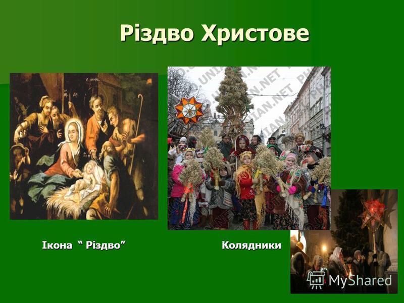 Різдво Христове Ікона Різдво Колядники Ікона Різдво Колядники