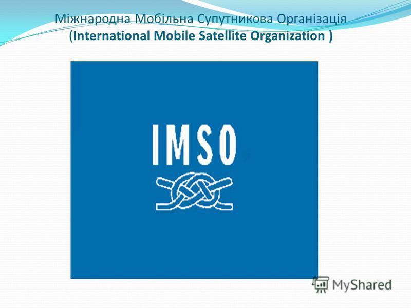 Міжнародна Мобільна Супутникова Організація (International Mobile Satellite Organization )