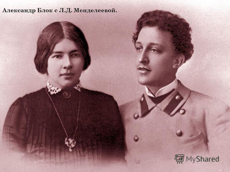 Александр Блок с Л.Д. Менделеевой.